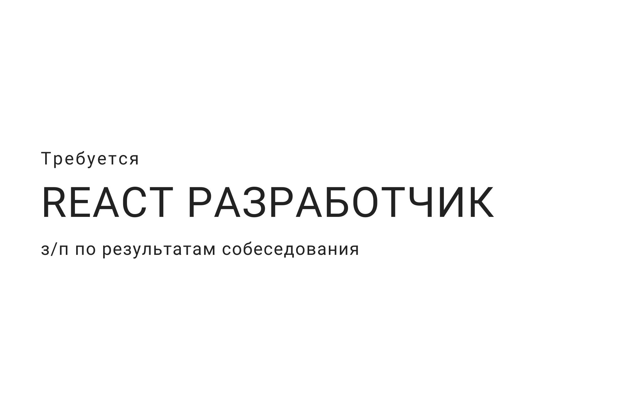 React разработчик