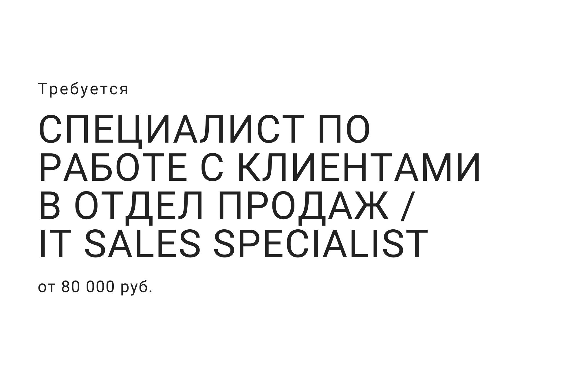 IT Sales Specialist / Специалист по работе с клиентами в отдел продаж