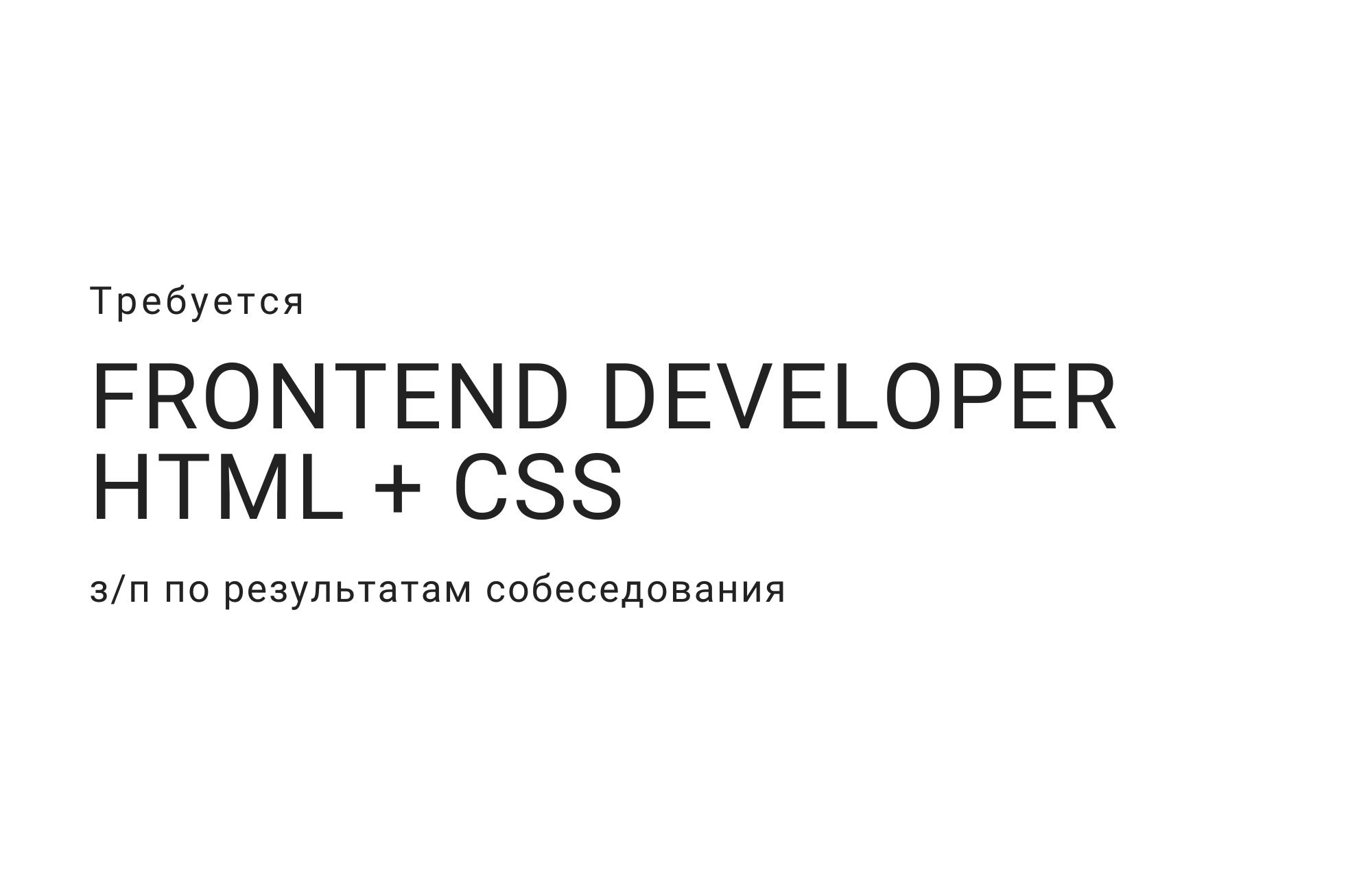 Frontend developer HTML + CSS