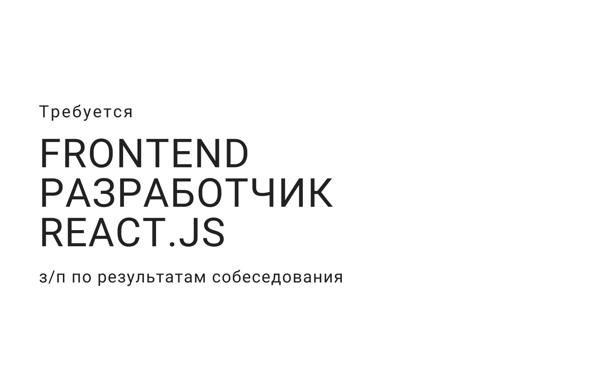 Frontend разработчик React.JS