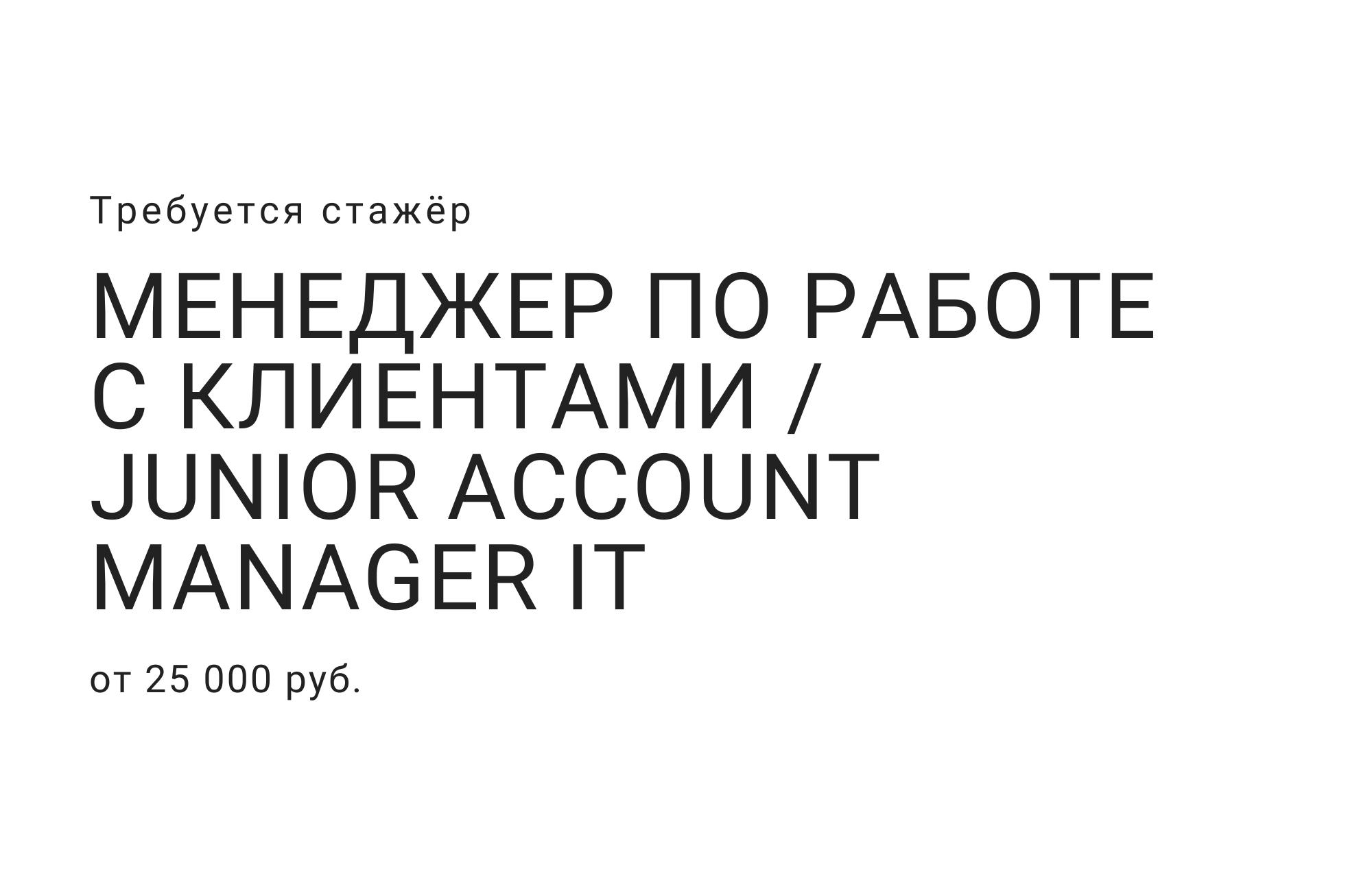 Junior Account manager IT / Менеджер по работе с клиентами (стажер)