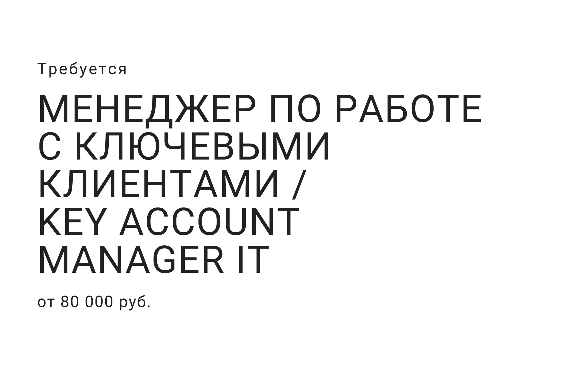 Key Account manager IT / Менеджер по работе с ключевыми клиентами