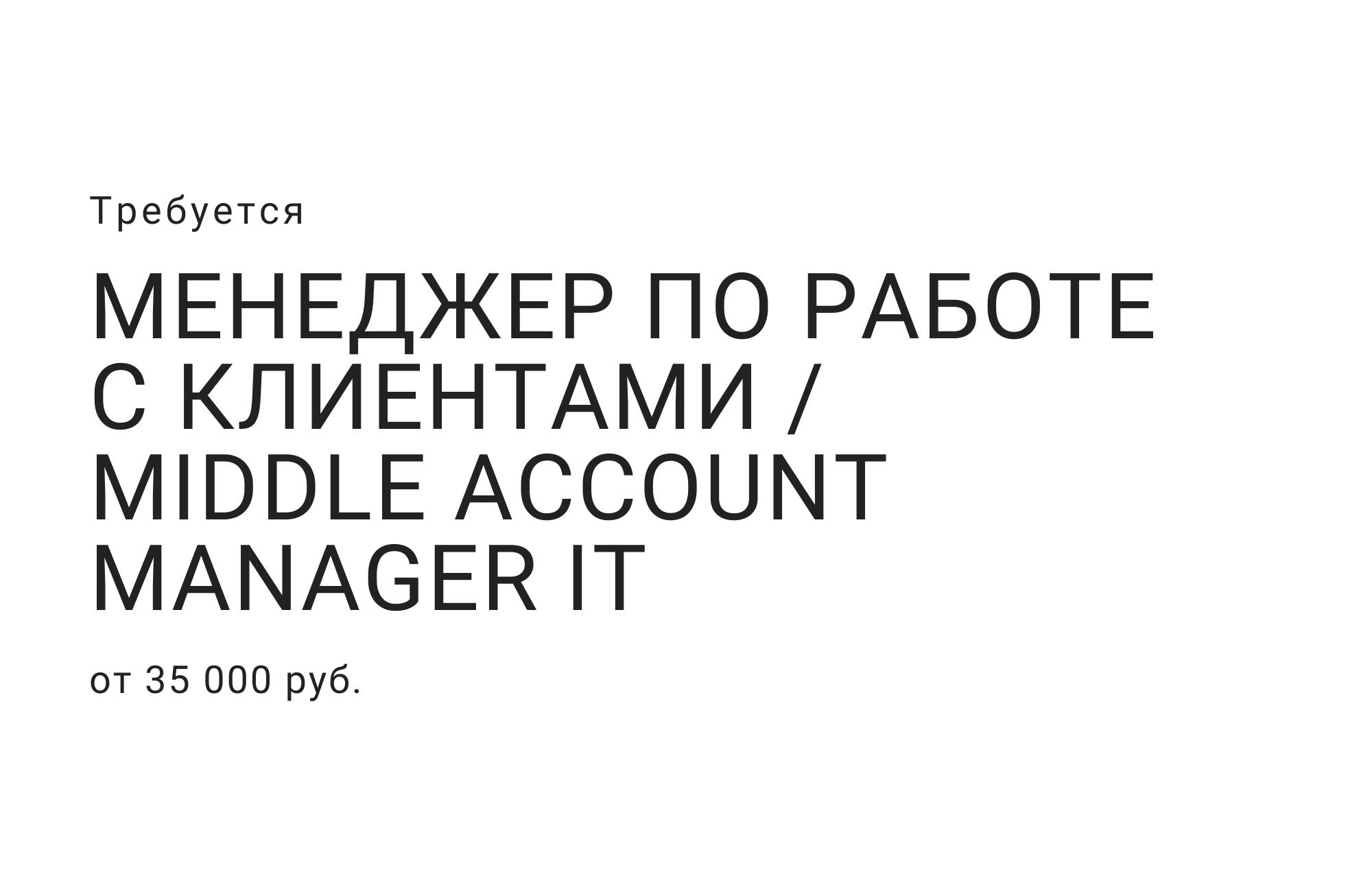 Middle Account manager IT / Менеджер по работе с клиентами