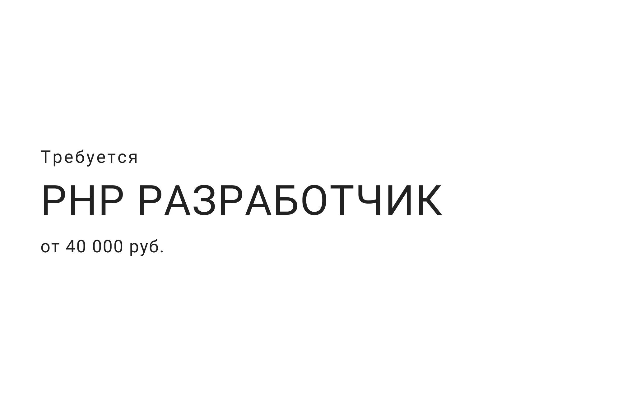 PHP разработчик