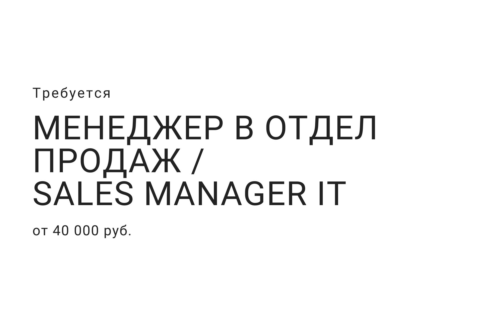 Sales manager IT / Менеджер в отделе продаж IT