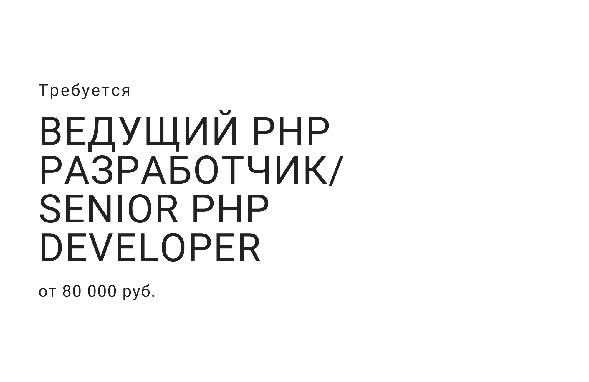 Ведущий PHP разработчик/ Senior PHP Developer