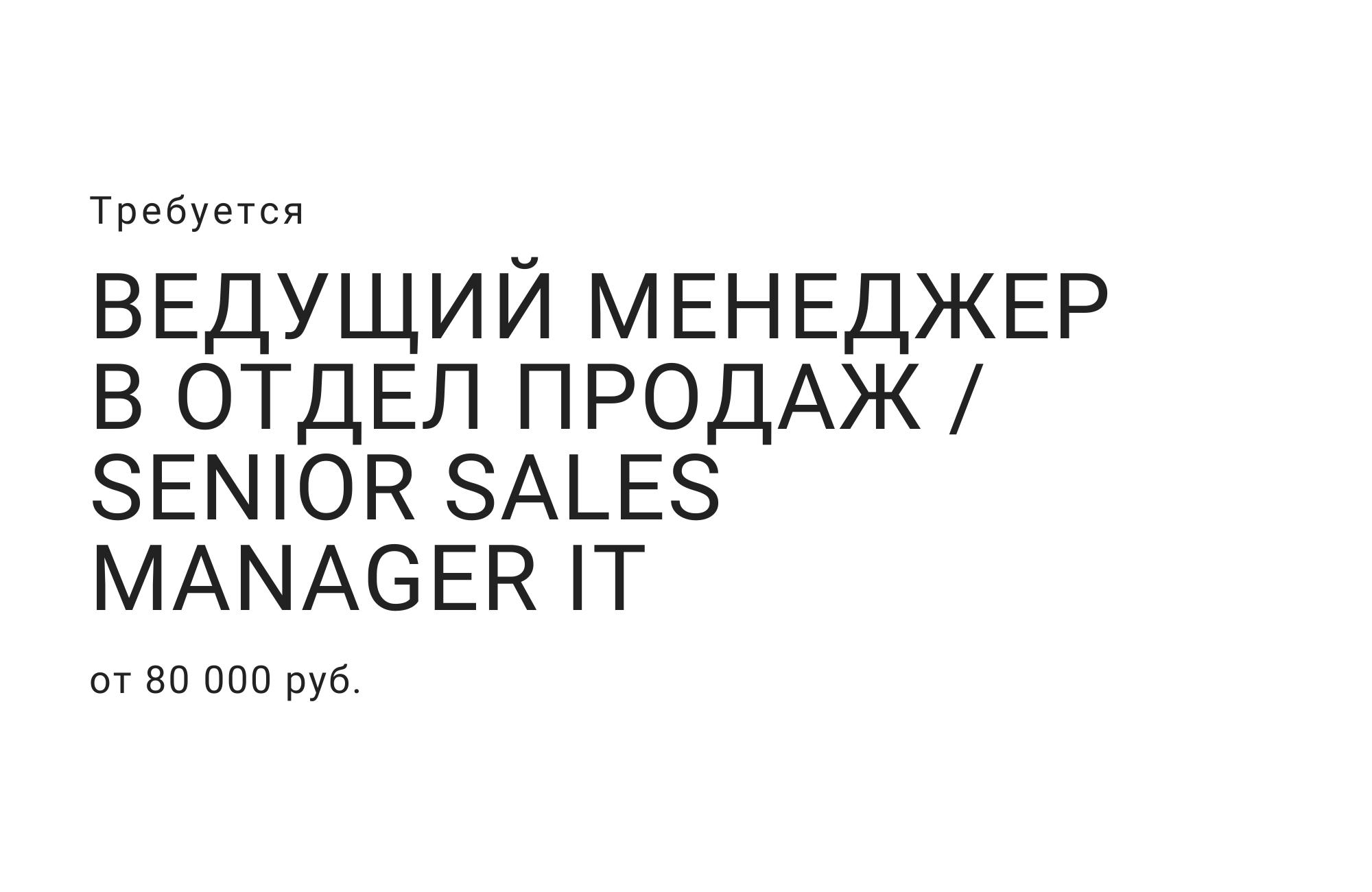 Senior Sales manager IT / Ведущий менеджер в отделе продаж IT
