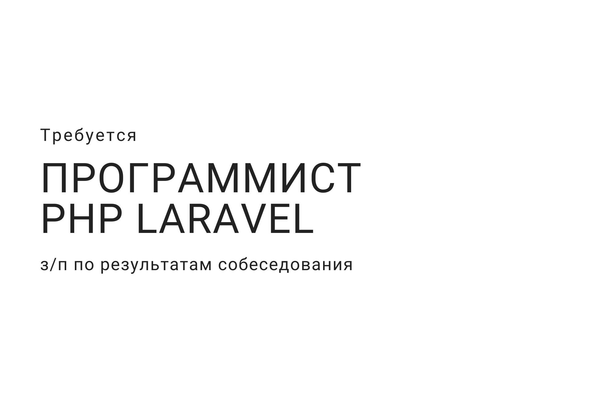 Программист PHP Laravel